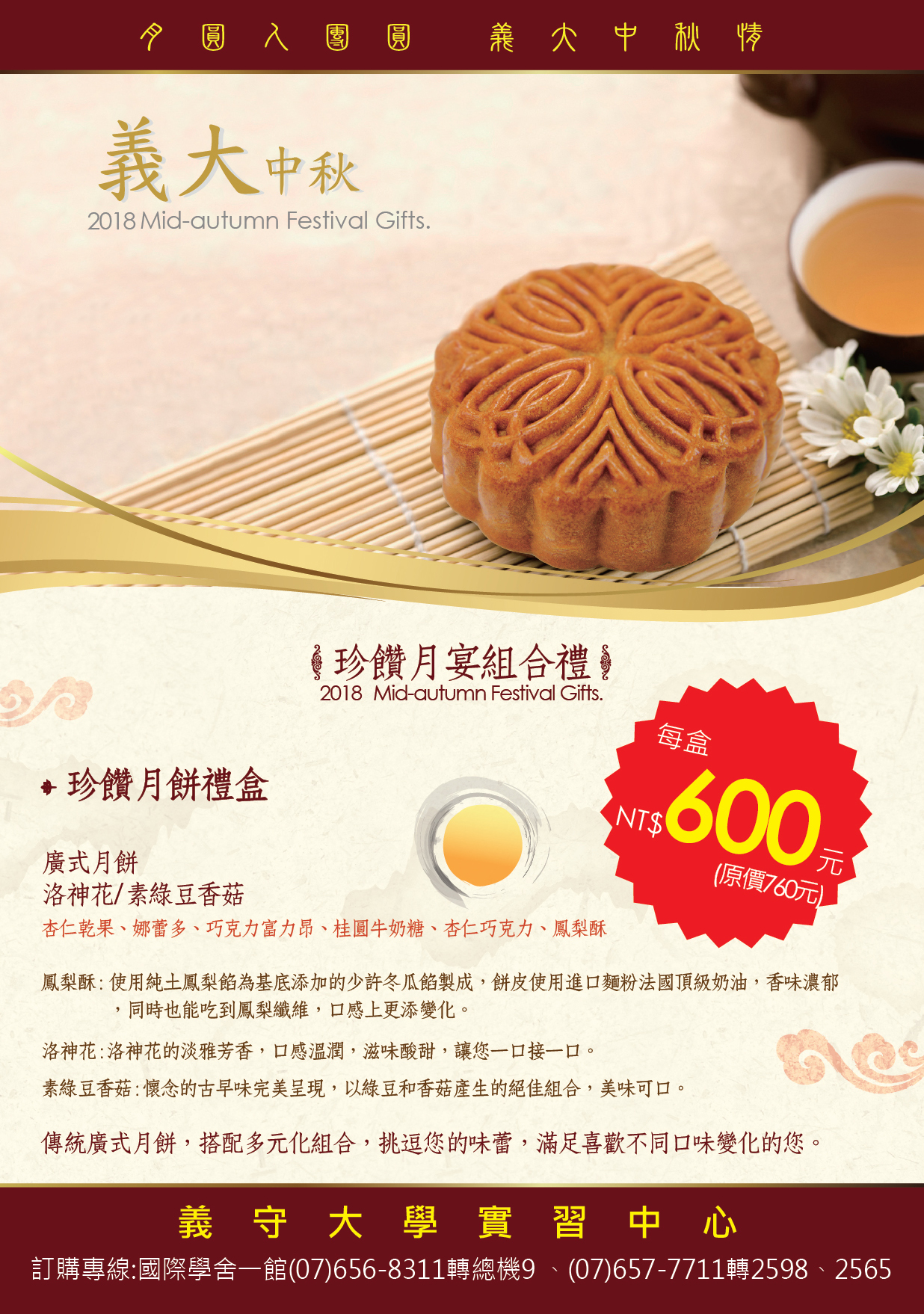 【Mid-autumn-Festival Gifts】